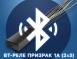 Новинка: несканируемое Bluetooth-реле Призрак